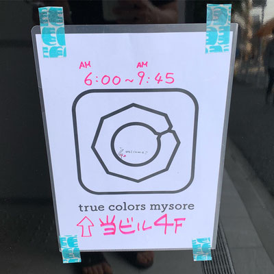 true colors mysore はこちらです