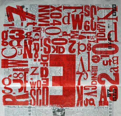 Friedrich, Bernd, E Sieben grüß China, Holzletterndruck auf Zeitung 2016, 38x38 cm