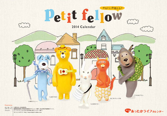 petit fellow calendar