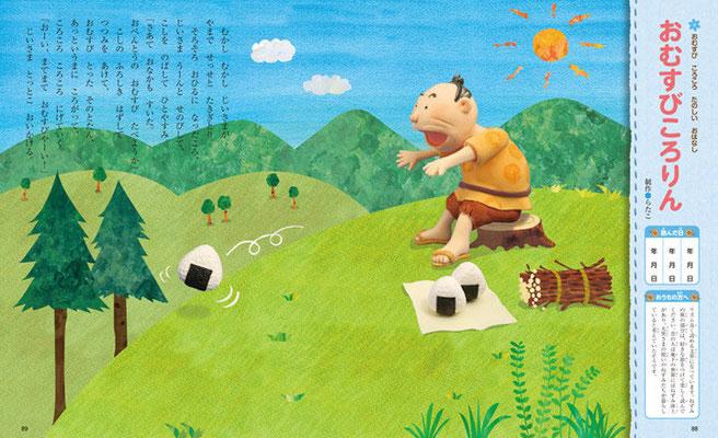 """絵本""""おむすびころりん"""" Picture-book""""omusubikororin"""" 人物とメイン小物を立体イラストで背景はイラストレーションです。"""