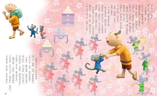 """絵本""""おむすびころりん"""" Picture-book""""omusubikororin"""""""