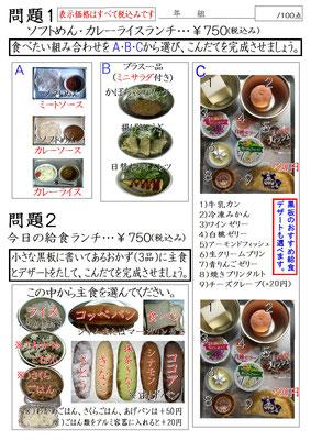 問題1 ソフトめん・カレーライスランチ/問題2 今日の給食ランチ