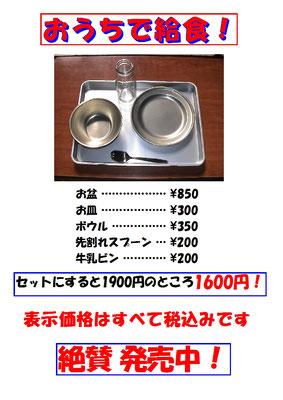 食器の販売