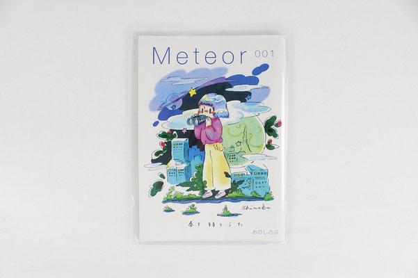 【GS497】おのしのぶ / Meteor 001 (ZINE) ¥800 +tax