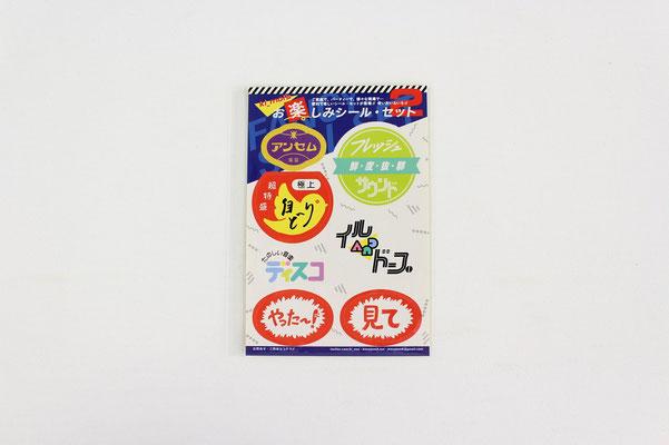【GS436】ki_moi - スーパーのシール2 ¥276 +tax