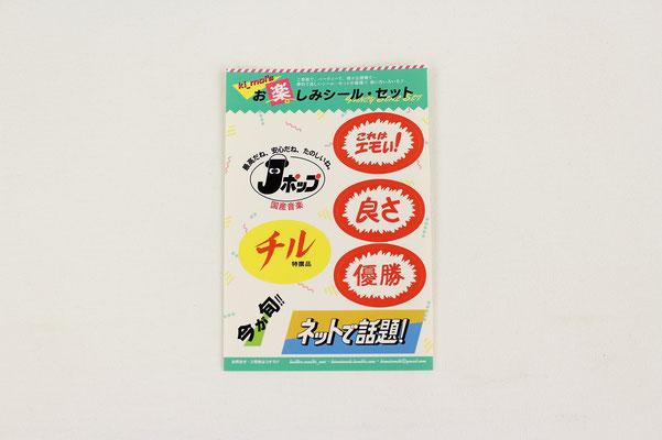 【GS435】ki_moi - スーパーのシール ¥276 +tax