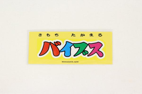 【GS438】ki_moi - バイブスのシール ¥278 +tax