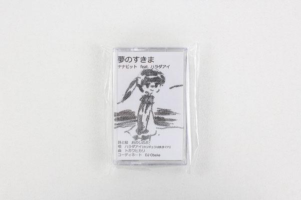 【WCAT018】nana bits / 夢のすきま ¥500 +tax