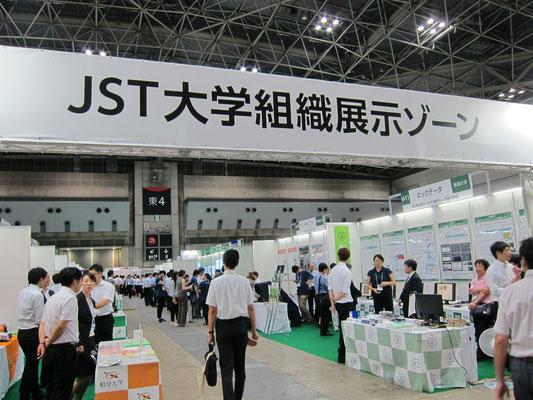 東京ビッグサイト東4ホールJST大学組織展示ゾーン