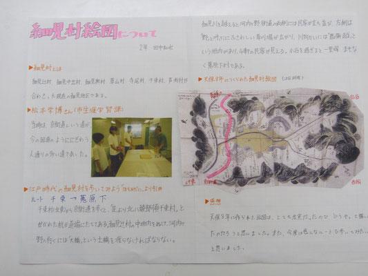 細見村絵図について