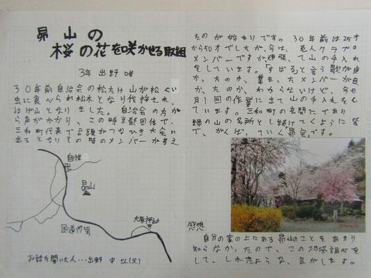 昴山の桜の花を咲かせる取組