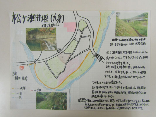 松ヶ瀬井堰(大身)