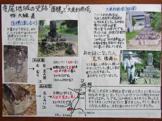 寺尾地域の史跡「道標」と「大乗妙典塔」