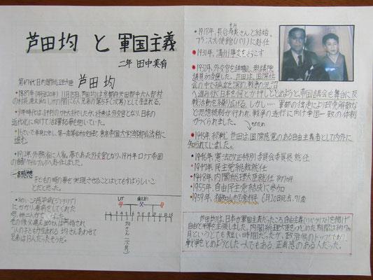芦田均と軍国主義(1)
