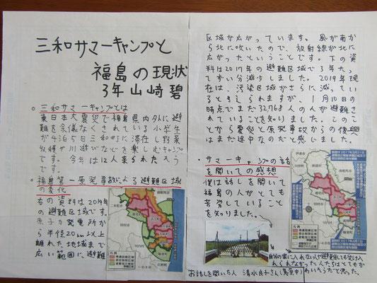 三和サマーキャンプと福島の現状