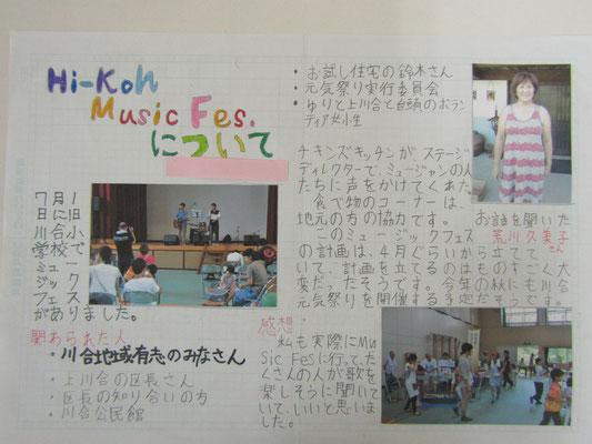 Hi-Koh Music Fes.について