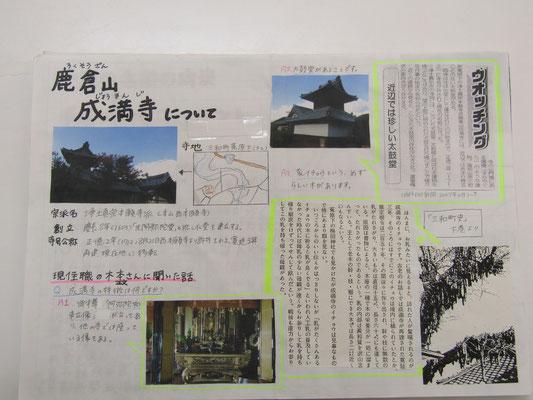 鹿倉山成満寺について