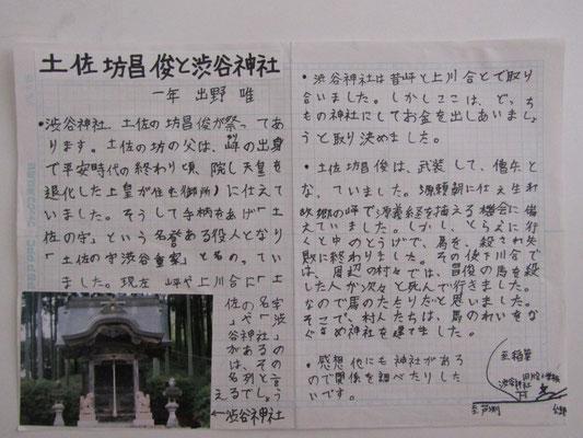 土佐坊昌俊と渋谷神社
