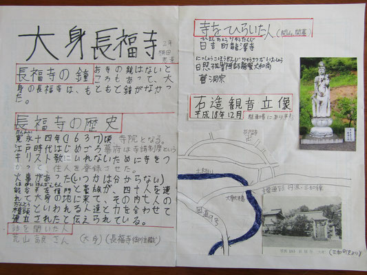 大身長福寺