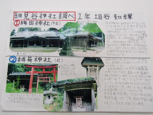 細見谷神社調べ(1)