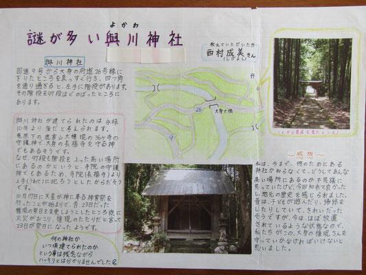 謎が多い與川神社