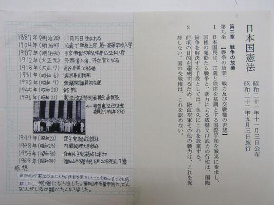 芦田均が憲法改正に果たした役割を知る(2)