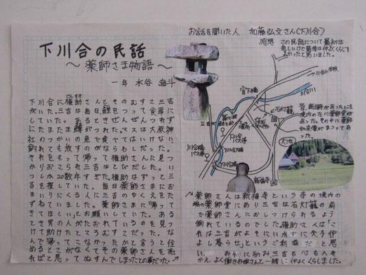 下川合の民話~薬師さま物語~