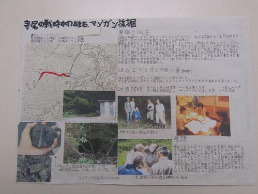 寺尾の戦時中の硅石・マンガン採掘