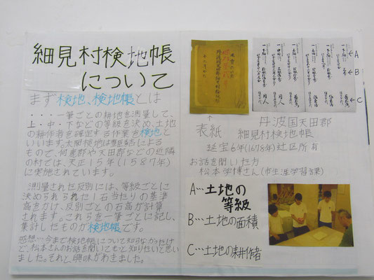 細見村検地帳について