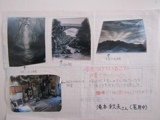 地域の風景を墨絵で描く(2)