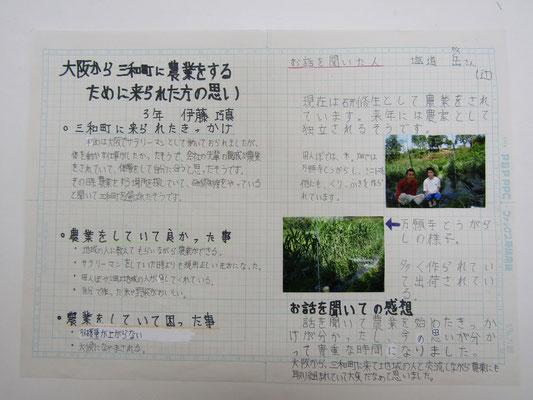 大阪から三和町に農業をするために来られた方の思い