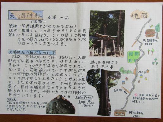 天満神社(西松)