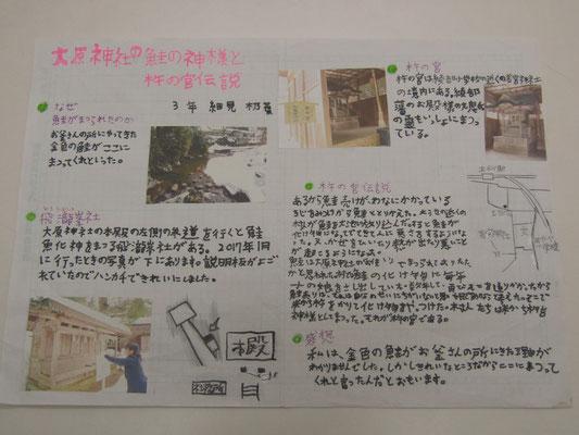 大原神社の鮭の神様と杵の宮伝説