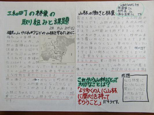 三和町の林業の取り組みと課題
