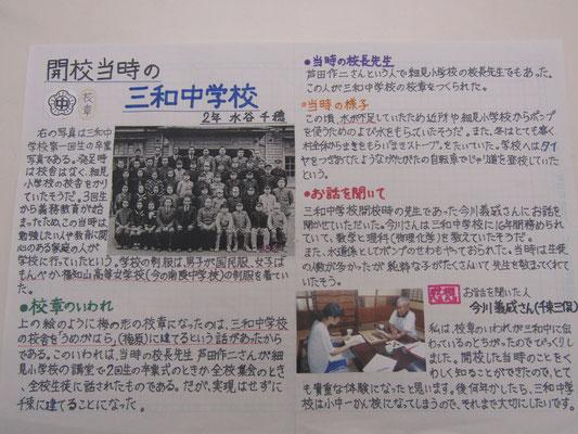 開校当時の三和中学校