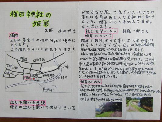 梅田神社の姫岩