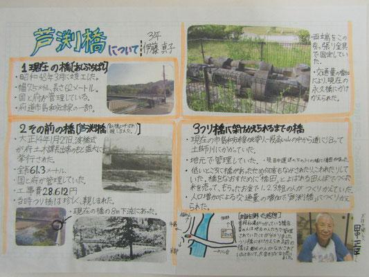 芦渕橋について
