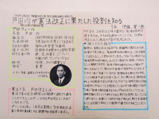 芦田均が憲法改正に果たした役割を知る(1)