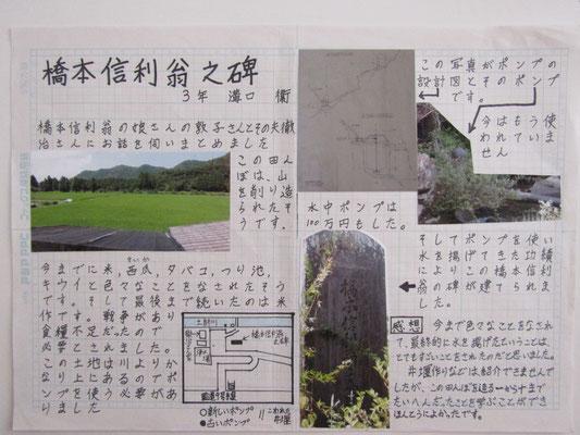 橋本信利翁之碑