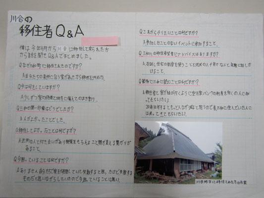 川合の移住者Q&A