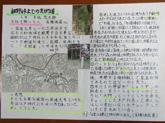 細野峠までの京街道