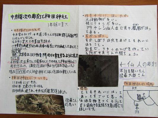 中井権次の彫刻と梅田神社
