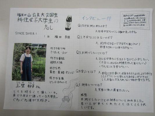 福知山公立大2回生 移住女子大学生の志し