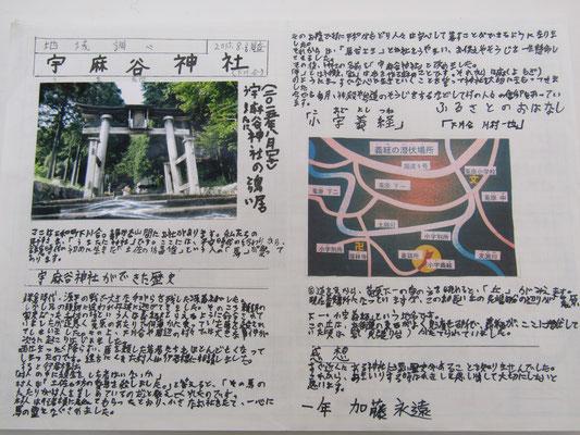 宇麻谷神社