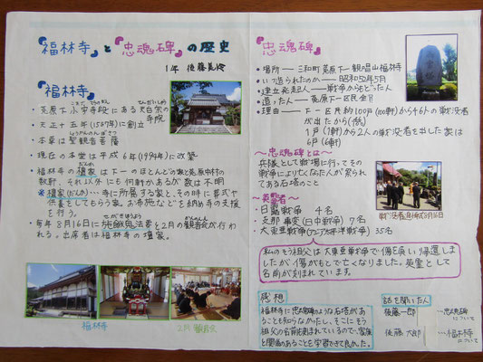 「福林寺」と「忠魂碑」の歴史