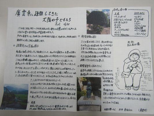 廣雲寺に疎開してきた大阪の子どもたち