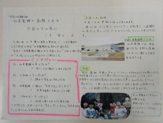 アネックス京都三和 加美電機で勤務される中国の方の思い