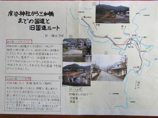 廣谷神社から三和橋までの国道と旧国道ルート