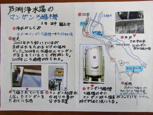 芦渕浄水場のマンガンろ過機