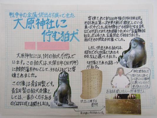 戦争中の金属供出から戻ってきた 大原神社に佇む狛犬